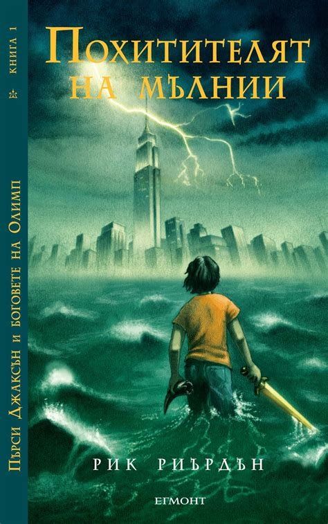 Percy Jackson Quotes From The Book